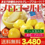 店長激オシ送料無料! メロゴールド5kg(大玉7〜9玉) これはまるで砂糖をふりかけたかけたグレープフルーツ!