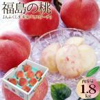桃  福島のもも 特秀 約2kg 6〜8玉 糖度12度以上 お中元や残暑見舞い 果物 フルーツ 御中元