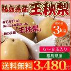 お歳暮 フルーツ ギフト 送料無料 福島県産 王秋梨 3kg 贈り物に最適
