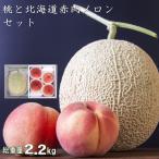 ショッピングフルーツ お中元 ギフト 送料無料  赤肉 メロン と 桃 フルーツ セット  果物ギフト フルーツギフト