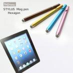 高品質でスムーズなタッチSTYLUS Mag pen-Hexagom(スタイラスマグペン ヘキサゴン) タッチペンスタイラスペンペンスマホタブレット静電容量式タッチパネル