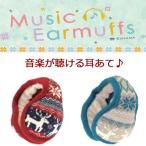 Music Earmuffs(ミュージックイヤーマフ)