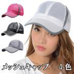 スポーツ キャップ 帽子 UVカット クール メッシュ タイプ 紫外線...