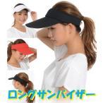 遮阳帽 - ロング サンバイザー スポーツ UVカット 紫外線 対策 男女 兼用 テニス ジョギング e550