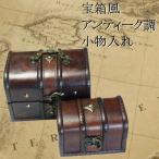 アンティーク 調 宝箱 木製 大小 2個セット 海賊 財宝 欧州都市の切手 付き パイレーツ インテリア 用品 352
