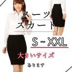 ペンシル スカート タイト 膝丈 伸縮 素材 ミドル ショート丈 スーツスカート オフィス 大きいサイズ あり e441