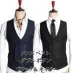 メンズ ベスト ジレ フォーマル ビジネス スーツ ダブル ボタン 紳士 結婚式 ダンディー ネクタイ e431