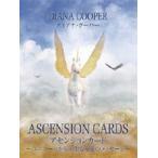 アセンションカード ユニコーンからの聖なる愛のメッセージ