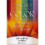 【10月18日(金)出荷予定】カラー・カード 色に隠された秘密の言葉