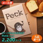 スイーツ カタログギフト Peck(ペック)  2000円コース 5品選べるコース スイーツ カタログ ギフト