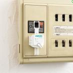 感震ブレーカーアダプター「ヤモリ」 地震対策 漏電対策