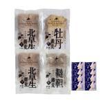 北海道産蕎麦味巡りギフト//冷蔵/代引不可・のし名入れ不可//
