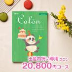 出産内祝い用専用 カタログギフト コロン マドレーヌ 20800円コース|出産 内祝 お返し