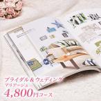 引き出物 結婚内祝い カタログギフト マリアージュ 4800円コース(A514) カタログ ギフト