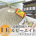 北海道富良野産 キングルビー(近藤農園)1玉 赤肉メロン 2kg以上 産地直送
