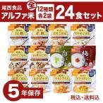 尾西のアルファ米 24食セット(全12種類×2袋) 非常食 防災セット(5年保存) (防災用品 防災グッズ 備蓄 保存食 非常食 セット)