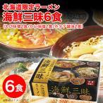 海鮮三昧 6食(えび味噌/かに味噌/ホタテ醤油 各2食) 北海道限定 生ラーメン 小六