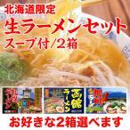 北海道限定生ラーメンセット スープ付 12食(旭川ラーメン6食、札幌ラーメン6食、函館ラーメン6食から2箱選べます)