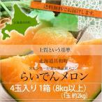 北海道らいでんメロン(赤肉) 4玉 8kg以上(超大玉1玉あたり約2kg) 共撰 優品以上 (rzahp)
