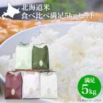 ご挨拶 ギフト|令和元年産|北海道米 食べ比べセット 満足5kg|特A 減農薬|ゆめぴりか ふっくりんこ ななつぼし おぼろづき きたくりん 各1kg(wg_2019)