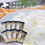 令和元年産|北海道米 特別栽培米 300g 2合(ななつぼし ふっくりんこ おぼろづき ゆめぴりか きらら397 ほしのゆめ あやひめ きたくりん から選べます