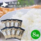 北海道米(特別栽培米)8種食べ比べギフト 300g(2合)×8 ななつぼし ふっくりんこ おぼろづき ゆめぴりか きらら397 ほしのゆめ あやひめ きたくりん 新米28年産