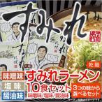 札幌 すみれラーメン(味噌味/醤油味/塩味) 10食セット(3つの味からお好きな組合せで選べます) 札幌ラーメン すみれ 味噌 醤油 塩 乾麺