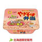 マルちゃん やきそば弁当 たらこ味バター風味 12食 北海道限定/カップ焼きそば/東洋水産