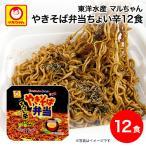 マルちゃん やきそば弁当 ちょい辛 12食 北海道限定/カップ焼きそば/東洋水産