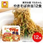 マルちゃん やきそば弁当 12食 北海道限定/カップ焼きそば/東洋水産