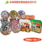 北海道限定商品 8種21個 詰め合わせ 日清 どん兵衛/マルちゃん やき弁/カップ麺