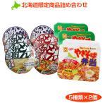 北海道限定商品 5種×2個 詰め合わせ 日清 どん兵衛/マルちゃん やき弁/カップ麺