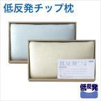 東洋紡 低反発チップ枕 (ブルー/ベージュ)ピローケースつき C