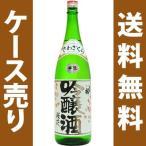 出羽桜 桜花 吟醸酒 本生 1800ml×6本