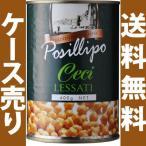 チェチ(ひよこ豆)水煮/ポジリポ 400g×24