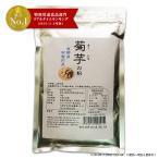 菊芋の粉(きくいもパウダー)【数量限定再販】/菊芋粉末/キクイモ/国産/150g