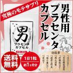 男性用プラセンタサプリ/男プラセンタカプセル (30粒入)/男シリーズ