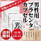 男性用プラセンタサプリ/男プラセンタカプセル (30粒)×3袋/男シリーズ