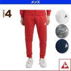 ルコック オールスポーツウェア(メンズ/ユニ) スウエットロングパンツ/メンズ(QB-460463)