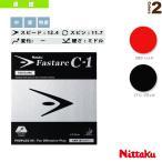 [ニッタク 卓球ラバー]ファスターク C-1/FASTARC C-1(NR-8706)