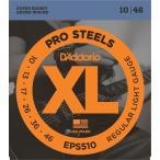 D'Addario EPS510 ProSteels, Regular Light, 10-46 《エレキギター弦》 ダダリオ  【ネコポス】