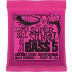 《期間限定!ポイントアップ!》ERNIE BALL #2824 Super Slinky 5-String Nickel Wound Electric Bass Strings(ベース弦)(ネコポス)