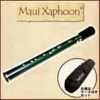 Xaphoon PocketSAX (Green)《ポケットサックス》【お得なケース付きセット】【送料無料】