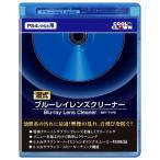新品 (PS4/PS3用) ブルーレイ レンズクリーナー (湿式)