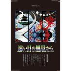 ショッピングカレンダー 藤城清治作品集 遠い日の風景から 2018年カレンダー (S:0050)