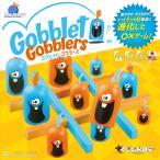 ゴブレット・ゴブラーズ おもちゃ アナログゲーム ボードゲーム (S:0040)