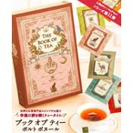 ルピシア LUPICIA  THE BOOK OF TEA Porte-Bonheu