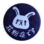 エピリリ花粉症マーク缶バッジ(うさぎ・紺) (S:0040)