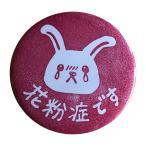 エピリリ花粉症マーク缶バッジ(うさぎ・赤) (S:0040)