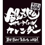 卓上 まいにち銀魂 銀魂サブタイトルカレンダー 2017年カレンダー (S:0050)